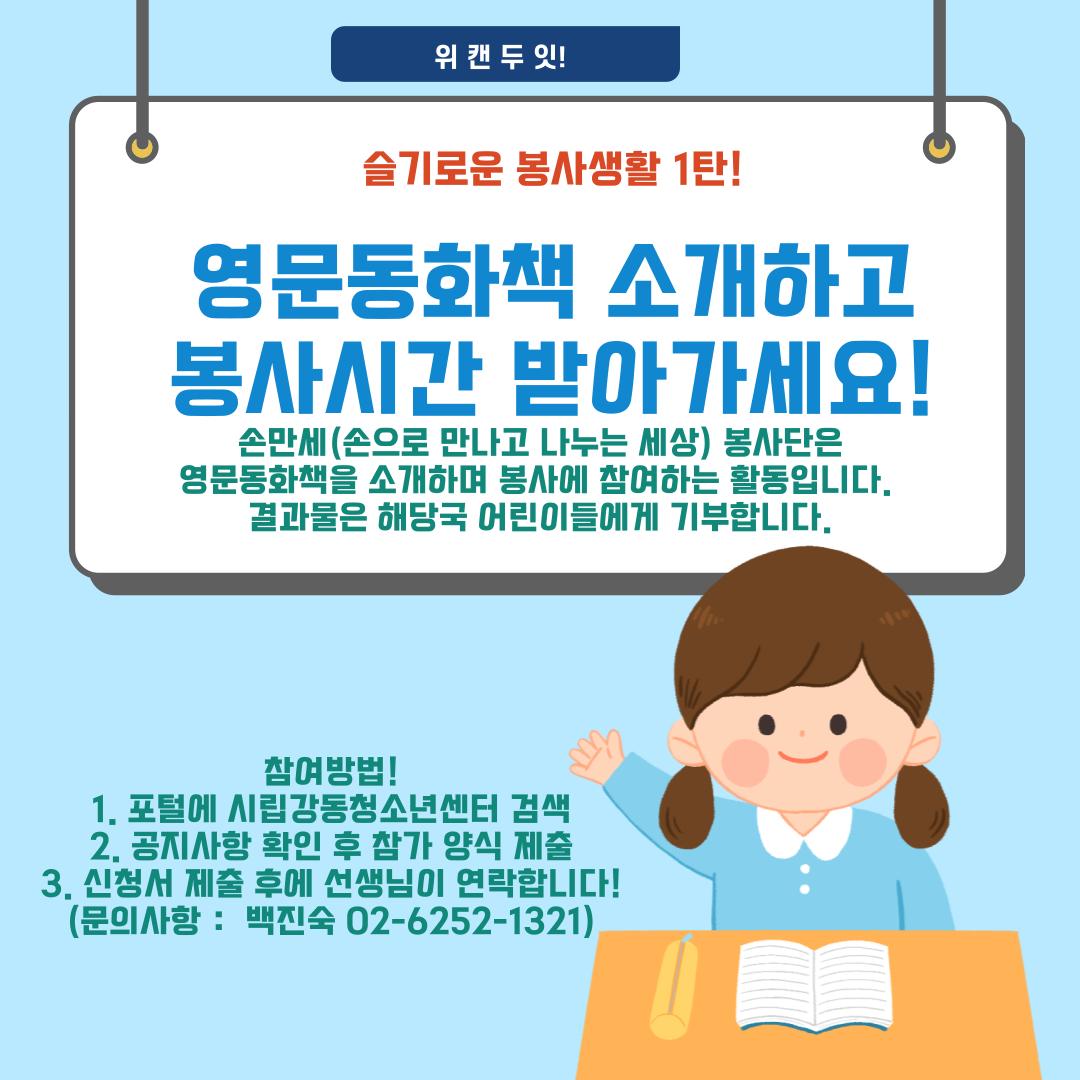 시립강동청소년센터, 2019년 강동청소년센터 특성화사업 재생
